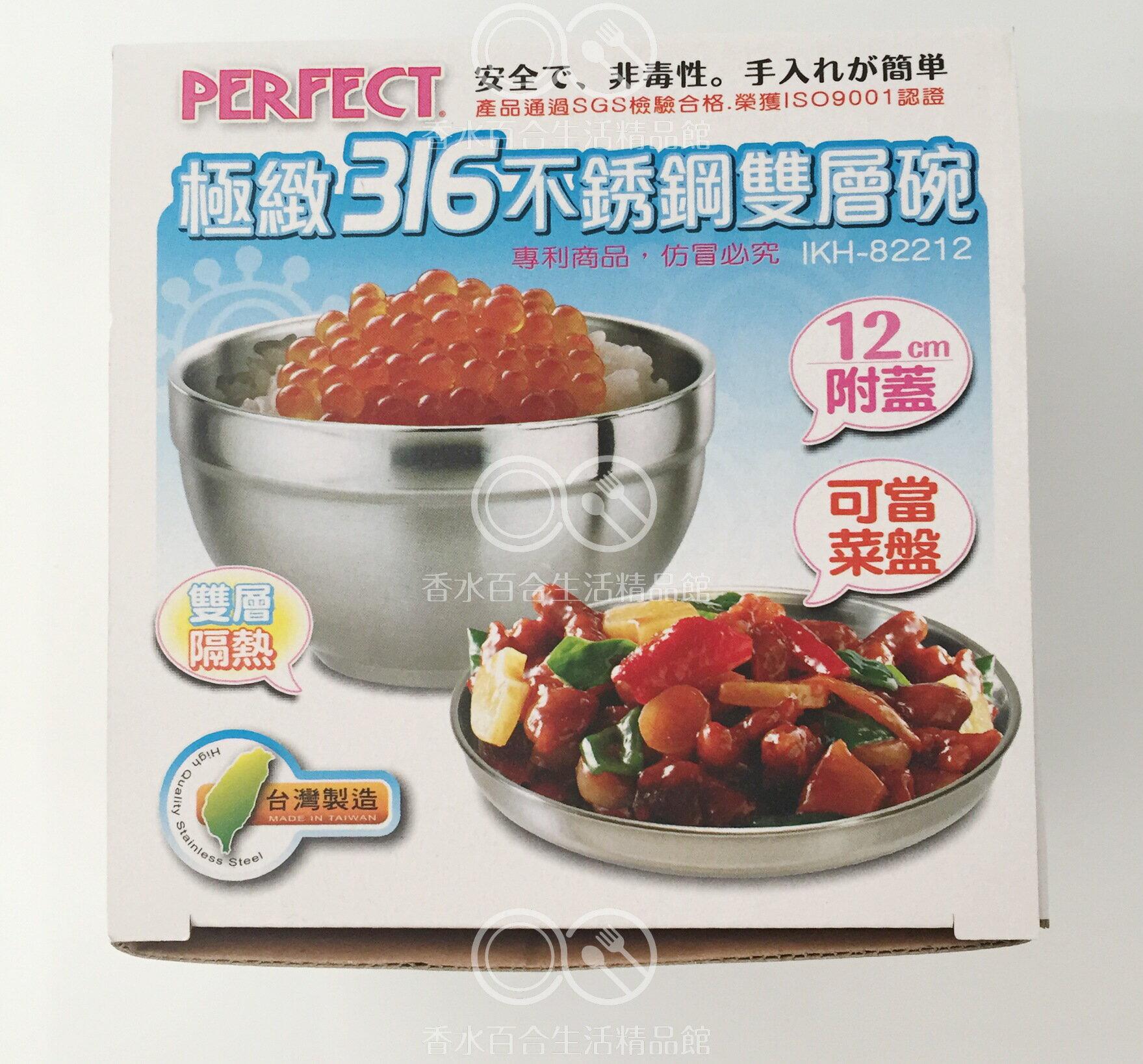 🌟現貨🌟PERFECT極緻316不鏽鋼雙層碗12cm 14cm 16cm 附蓋 理想隔熱碗 316不銹鋼飯碗 理想雙層碗 理想飯碗