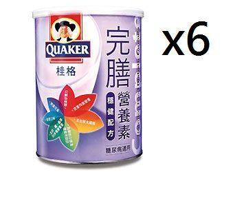 桂格完膳營養素 穩健配方900g配方x6罐 [橘子藥美麗]
