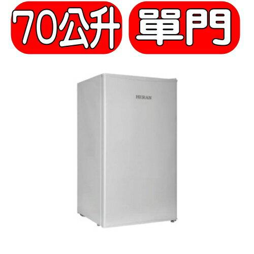 《特促可議價》HERAN禾聯【HRE-0712】《70公升》單門小冰箱