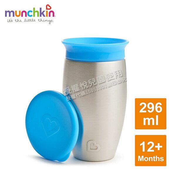 美國munchkin360度不鏽鋼防漏杯296ml-藍【悅兒園婦幼生活館】