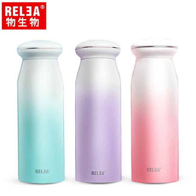~香港RELEA物生物~380ml築夢貝殼304不鏽鋼保溫杯 共三色