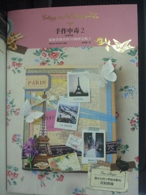 【書寶二手書T7/美工_LMU】手作中毒2:紙膠帶雜貨的30個創意點子_Editions de Paris
