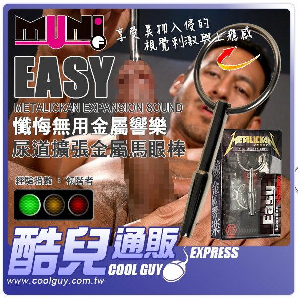 【EASY 初生之犢】日本 Fuji World 懺悔無用金屬響樂 尿道擴張金屬馬眼棒 METALICKAN Expansion Sound 享受異物入侵的視覺刺激與上癮感