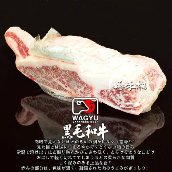 極禾楓肉舖&日本宮崎黑毛A4和牛上蓋肉