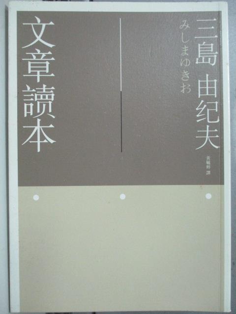 ~書寶 書T1/文學_JQM~文章讀本_三島由紀夫 ~  好康折扣