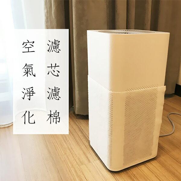 【aife life】過濾棉/空氣清淨機淨化器除濕機冷器通用濾芯除塵過濾網靜電棉/多用途防塵防霧霾
