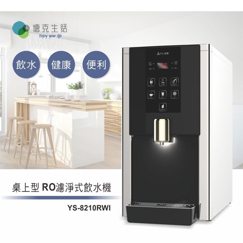 元山不鏽鋼桌上型冰溫熱RO濾淨式飲水機 YS-8210RWI *免費基本安裝*