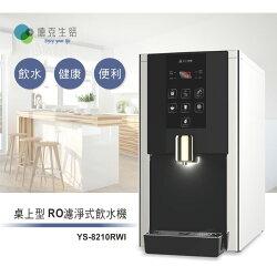 [滿3千,10%點數回饋]元山不鏽鋼桌上型冰溫熱RO濾淨式飲水機 YS-8210RWI *免費基本安裝*