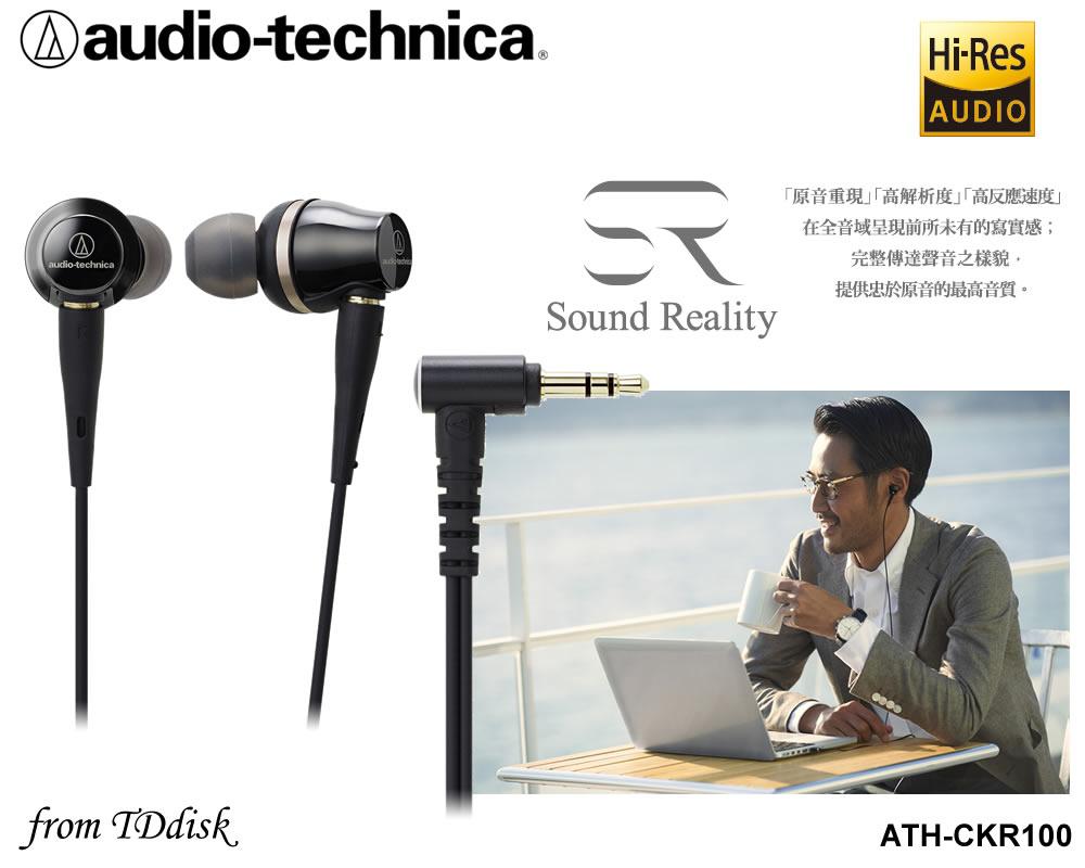 志達電子 ATH~CKR100 audio~technica 鐵三角 可換線 耳道式耳機