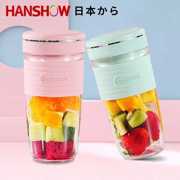 HANSHOW USB充電式可攜式迷你電動榨汁杯 2