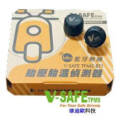 維迪歐 V-SAFE BT-1 bibo藍芽無線胎壓胎溫偵測器