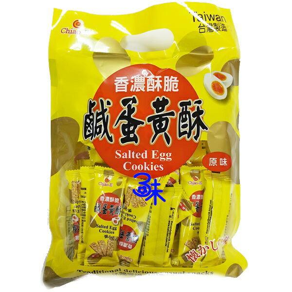 (台灣)巧益鹹蛋黃酥-原味 (原味鹹蛋黃酥) 1包230公克 特價75元 【4718037134518】