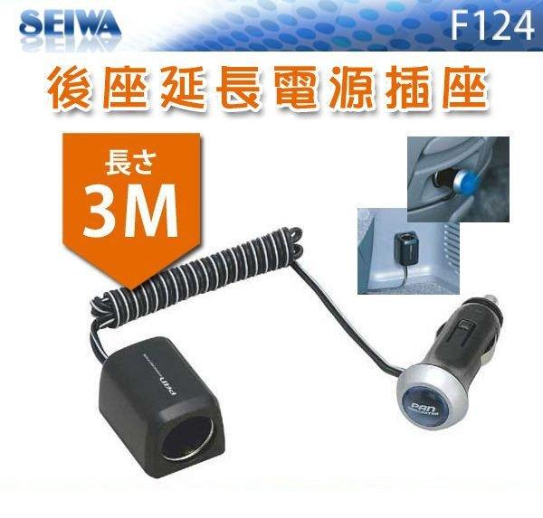 權世界@汽車用品 日本 SEIWA 後座電源延長線單孔插座 點煙器 (線長3M) F124