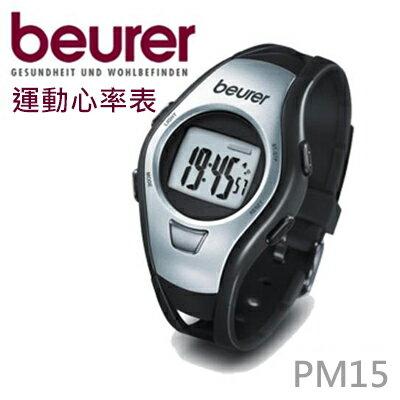 【德國博依beurer】運動心率錶PM15(中性款)/心率錶