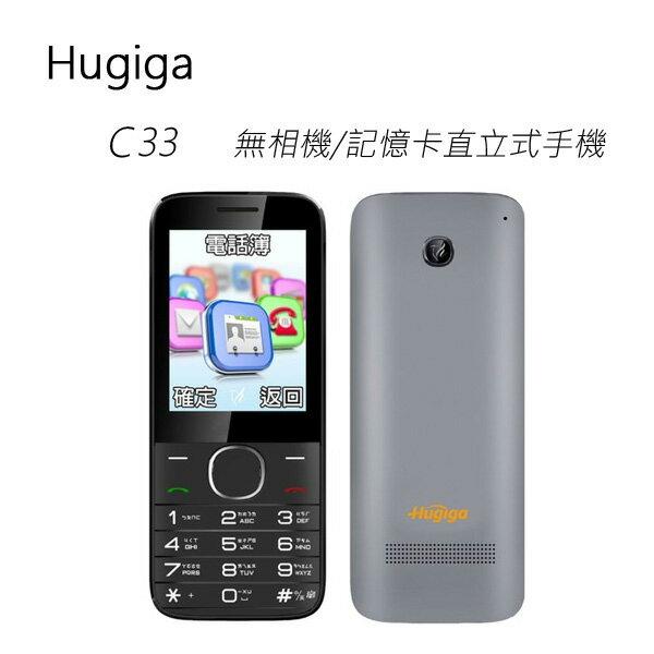 【军用/科技园区必备】Hugiga 鸿碁 C33 无相机/记忆卡直立式手机