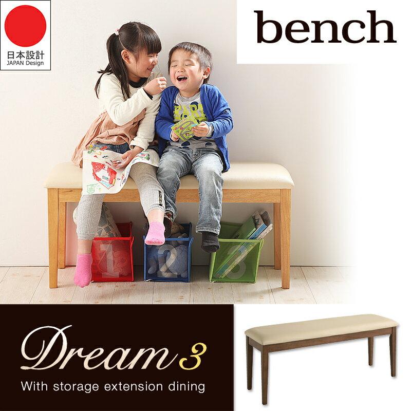【日本林製作所】Dream.3皮革長餐椅/長椅/長凳/皮面椅/無靠背(W98cm)