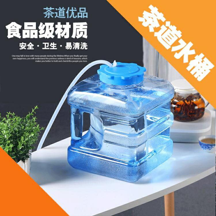 水桶 水桶家用手提儲水桶 茶台泡茶純凈水桶 加厚塑料大水桶茶具裝水桶 芭蕾朵朵
