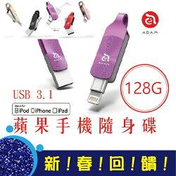 ADAM iKlips DUO+ USB3.1 雙用隨身碟 128GB Apple專用 亞果元素 手機隨身碟 128G
