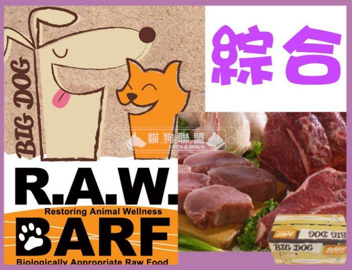 +貓狗樂園+ 澳洲BARF巴夫【犬用。生食肉餅系列。綜合。一盒12入】1500元*R.A.W