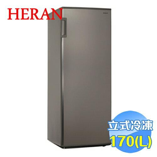 禾聯HERAN170公升直立式冷凍櫃HFZ-1761F