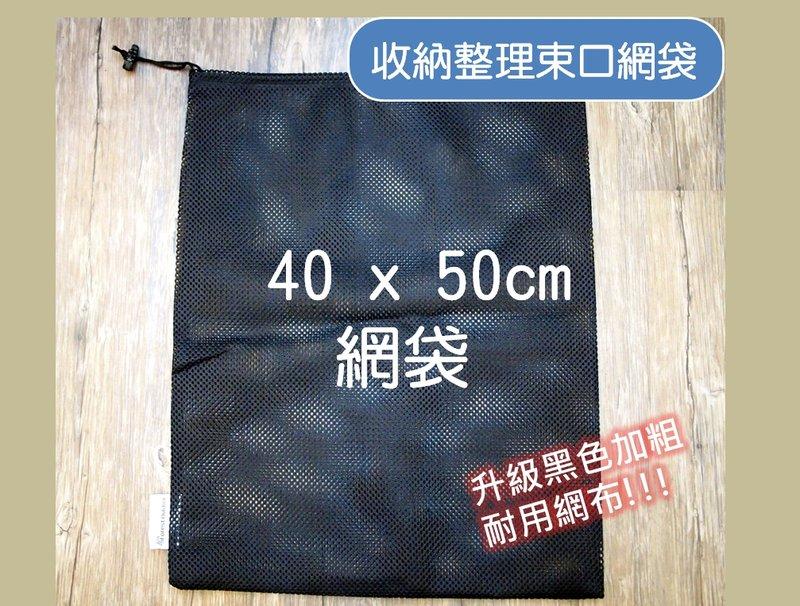 【【蘋果戶外】】Forest Outdoor 40x50cm (黑色) 尼龍網布束口袋 收納網袋