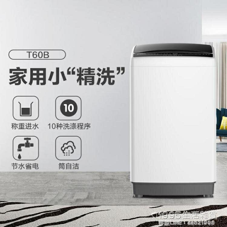 洗衣機 洗衣機T60B 6公斤kg全自動波輪洗衣機家用迷你 洗衣機小型 每日下殺NMS 年貨節預購
