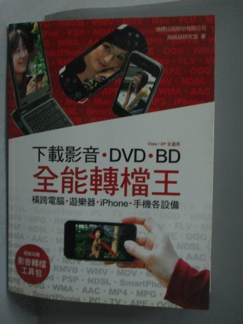 ~書寶 書T1/電腦_YHV~下載影音、DVD、BD全能轉檔王_施威銘研究室