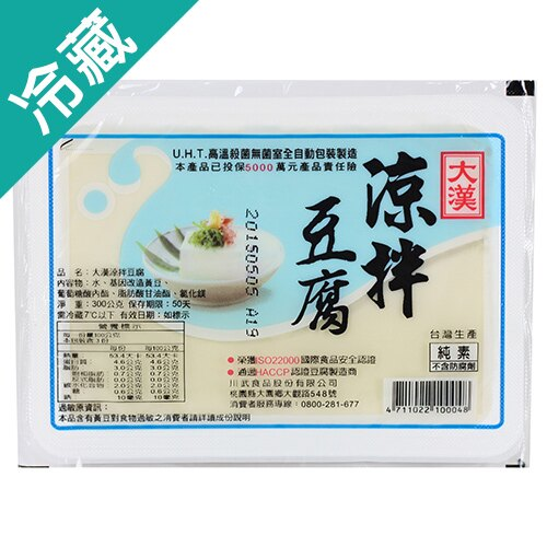 大漢涼拌豆腐300g*3盒【愛買冷藏】