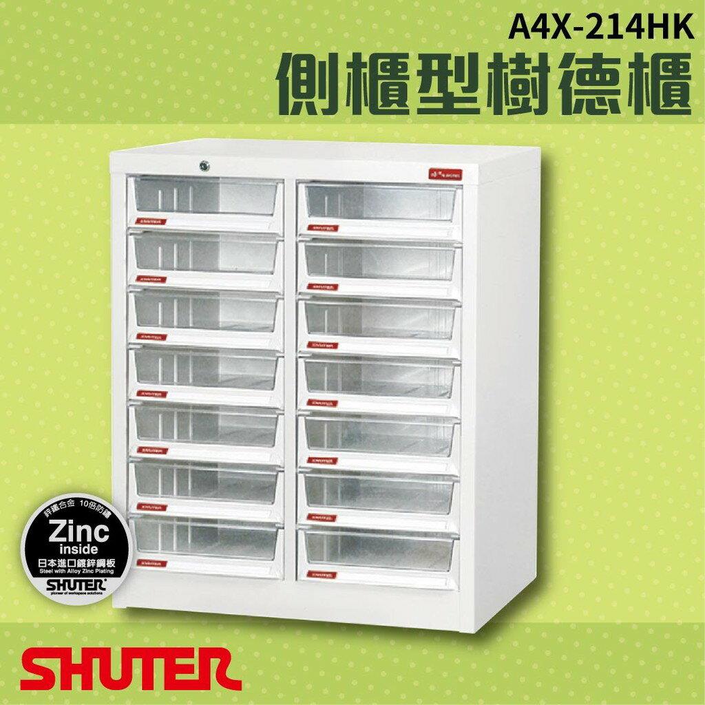 樹德專業批發 A4X-214HK A4X側櫃樹德櫃(資料櫃/辦公櫃/防鏽櫃/文書分類櫃/櫃子)