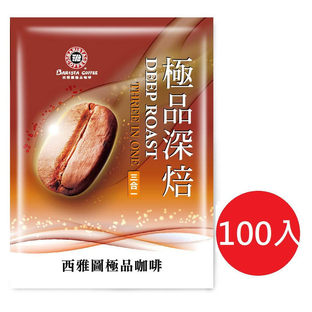 西雅圖極品深焙三合一咖啡23g(100入)(冷熱皆宜) (禮盒包裝)