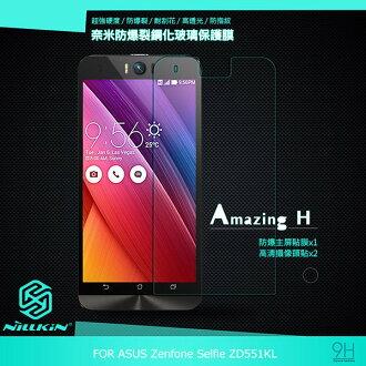 ~斯瑪鋒數位~NILLKIN ASUS ZenFone 2 Laser Amazing H 防爆鋼化玻璃貼 含超清鏡頭貼