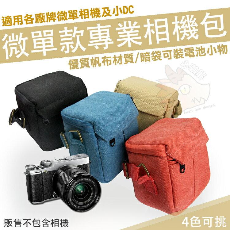 【小咖龍】 相機包 微單包 相機背包 攝影包 防撞 fujifilm XA3 XA2 XA1 XM1 XM2 XT1 XT2 XE1