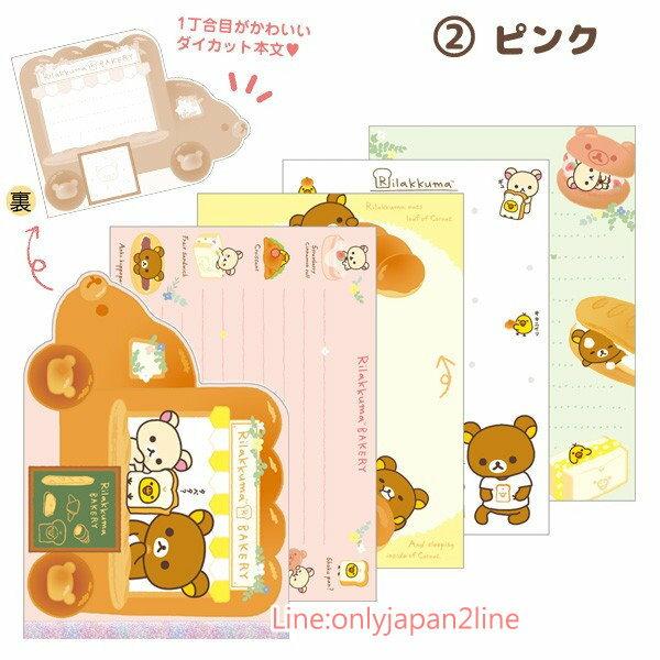 【真愛日本】17032800006 日本製大便條紙-懶熊吐司餐車粉+DAB SAN-X 奶妹 奶熊 便條紙 預購