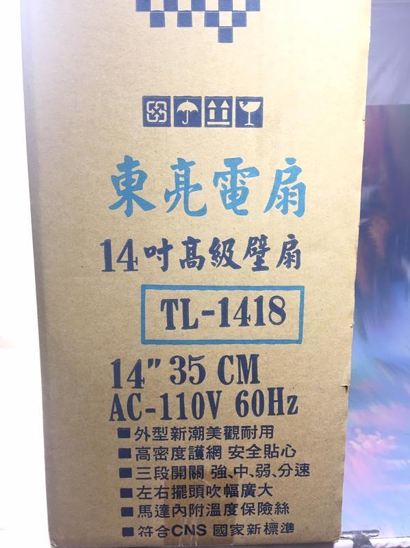 免運 東亮牌 14吋高級壁扇TL-1418~壁扇、電風扇、風扇、涼風扇《八八八e網購