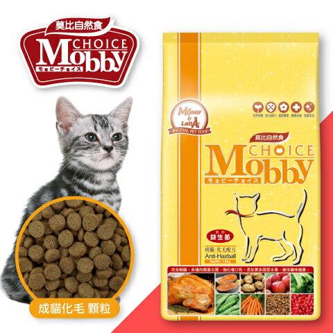 ?Double妹寵物?莫比(Mobby)成貓化毛【1.5kg】【3kg】