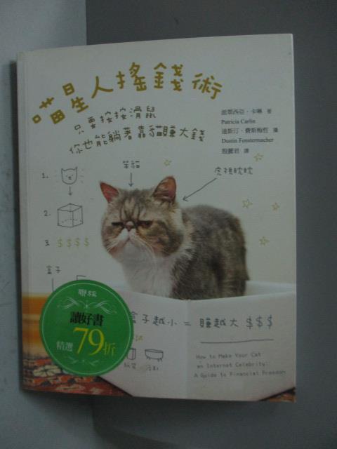 ~書寶 書T6/寵物_JBL~喵星人搖錢術~只要按按滑鼠你也能躺著靠貓賺大錢_派翠西亞‧卡