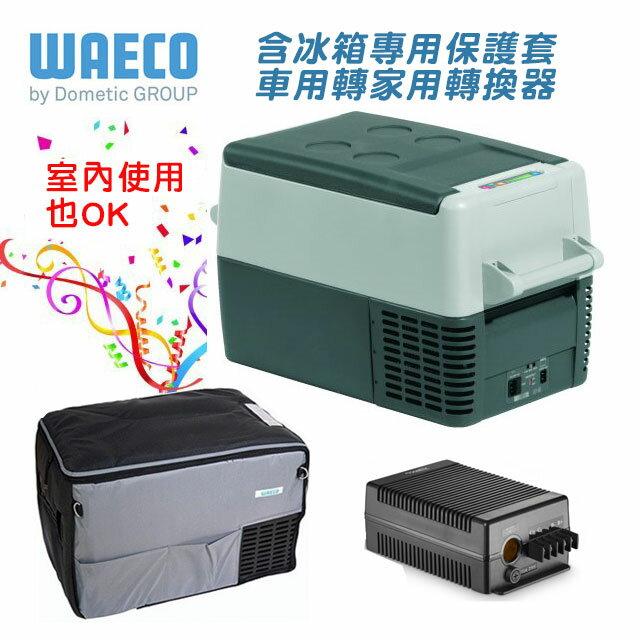 【WAECO】CF-35DC車用行動壓縮機冰箱 含保護套、DC轉AC變壓器