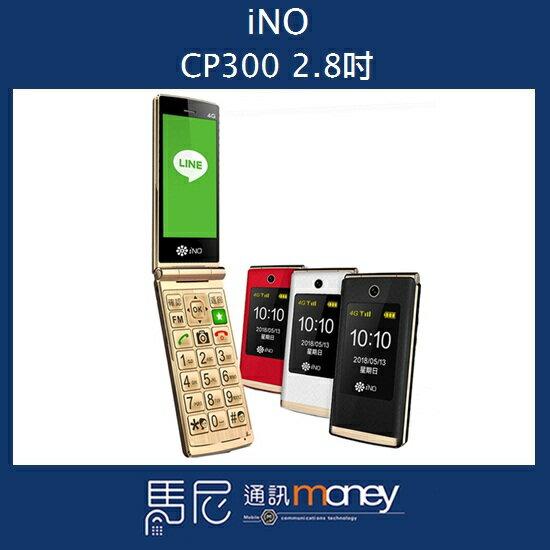 iNOCP3004G智慧小摺機2.8吋螢幕老人機超大音量大字體大按鍵設計雙螢幕設計【馬尼通訊】