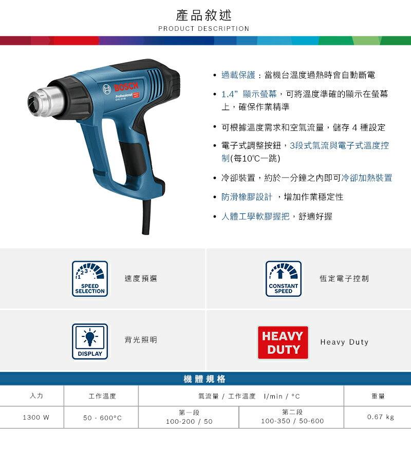 BOSCH 博世 GHG 23-66 工業用 熱風槍 液晶數字控溫顯示 GHG 660 全新升級 2