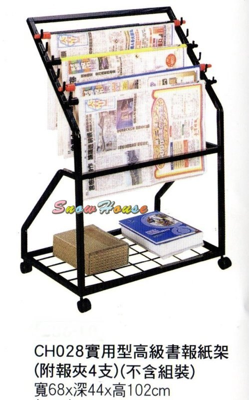 ╭☆雪之屋居家生活館☆╯AA181-08 CH028 實用型高級書報紙架/書報架/雜誌架 附報夾4支 不含組裝