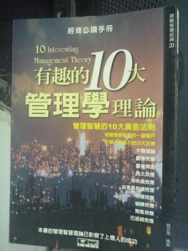【書寶二手書T8/財經企管_JOL】有趣的10大管理學理論_趙志強