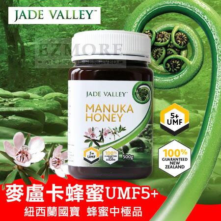 紐西蘭JadeValley麥盧卡蜂蜜UMF5+(500g)罐裝蜂蜜【N101986】