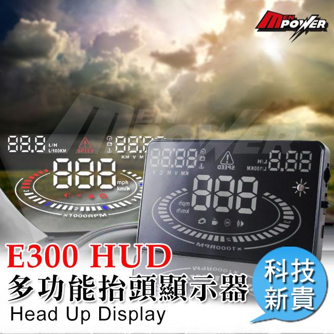 ~禾笙科技~  HUD E300 多 抬頭顯示器  5.5吋  OBD  HUD  EUO