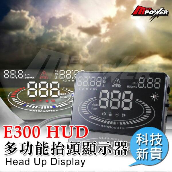 禾笙科技:【禾笙科技】免運HUDE300多功能抬頭顯示器5.5吋OBDHUDEUOBD多色彩屏抬頭顯示器2D