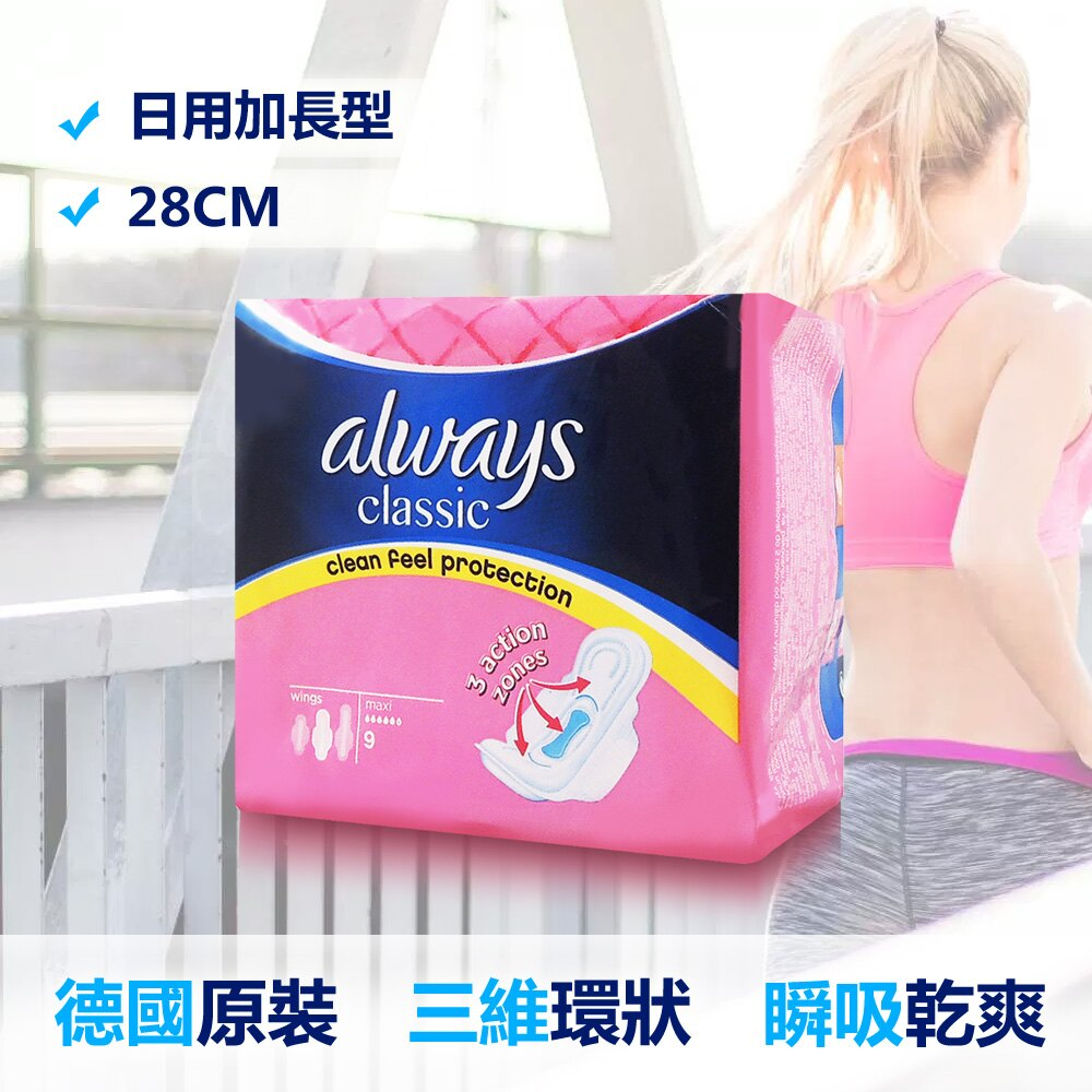 【alway】德國原裝 3層防護服貼好自在衛生棉 日用加長/9片/粉色/28cm
