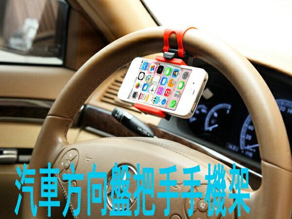 BO雜貨【SV6224】汽車方向盤手機導航支架 方向盤手機支架 汽車導航架 GPS支架