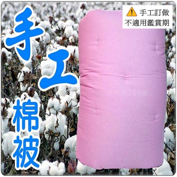 粉色布套傳統手工棉被 傳統棉被 手工被 傳統被 單人棉被 雙人棉被 雙人加大棉被 任選【老婆當家】