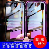 萬磁王 蘋果iPhone7 8 X Xs Xr XsMax合金框正反玻璃磁吸手機殼 鋼化玻璃殼 鎂鋁合金框 保護殼-0518手機配件-3C特惠商品