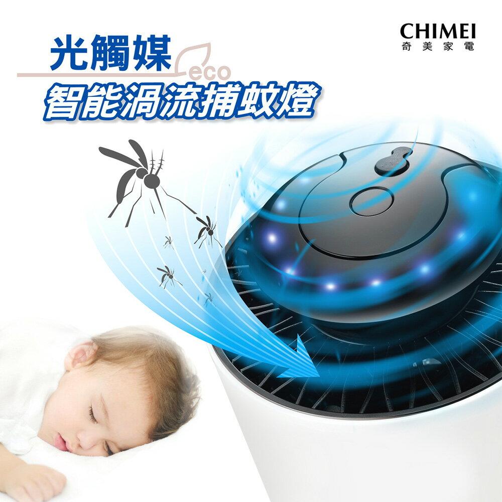 CHIMEI奇美 光觸媒智能渦流吸入式捕蚊燈 MT-07T5SA