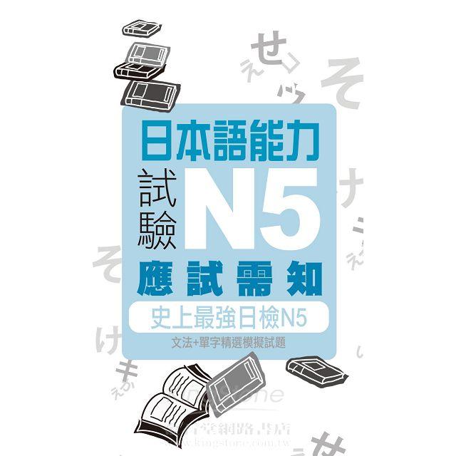 史上最強日檢N5文法+單字精選模擬試題 2